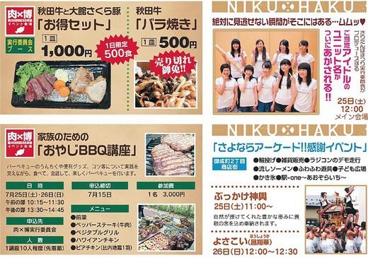 nikuhaku2015_02.jpg