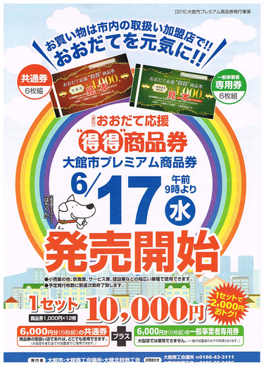 premium201501.jpg